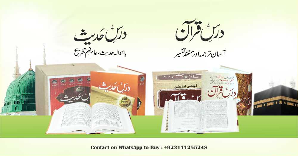 Dars E Quran and Hadith Islamic Books special package discounted price for limited time only